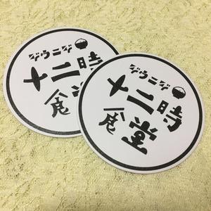 【コースター】オリジナル十二時食堂