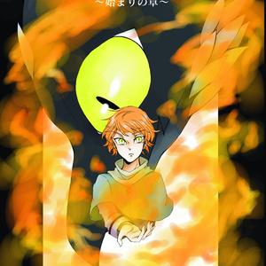 Pijocky〜始まりの章〜
