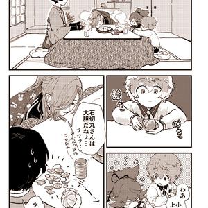 ひみつの発表会-秋田藤四郎小話集-