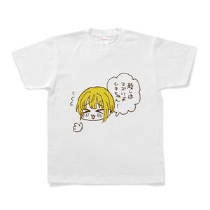 マズいよシキちゃんTシャツ