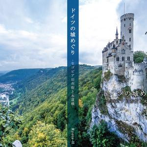 ドイツの城めぐり 写真集