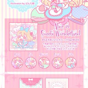 【コミティア119】Alice in Sweets Wonderland