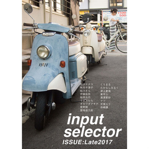 文芸コンピレーション input selector ISSUE:Late2017