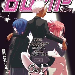 「BUMP」後続号