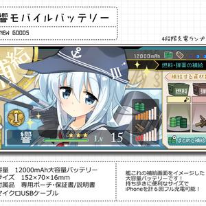 響に補給☆モバイルバッテリー(12000mAh)