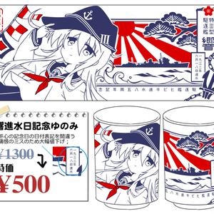 駆逐艦『響』進水日記念湯のみ