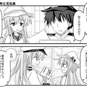 【C93新刊】同志ガングートとちっこい同志たち