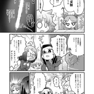 あいしゅた・ぷらいむ3