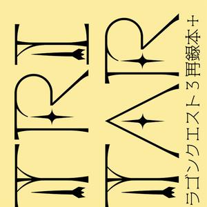 【DQ3小説】TRISTAR