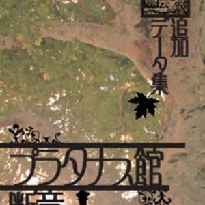 プラタナス館断章 - 少女展爛会二版サプリメント