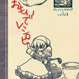 おもいでレシピ - 少女展爛会二版サプリメント