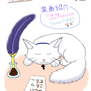 【DLカードを発送します】シュネーフロッケの手記 Vol.2 DLカード【特典楽曲つき】