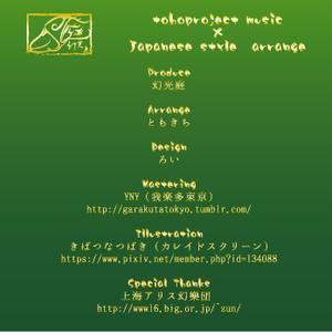 和 ~なごみ~ CDパッケージ版