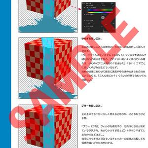 3DCGセル調エヘクト読本ver2.0