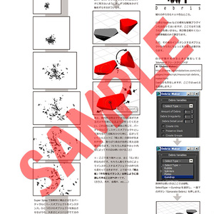 3DCGセル調エヘクト読本ver1.0