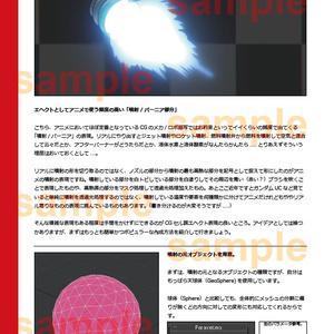 3DCGセル調エヘクト読本ver3.0