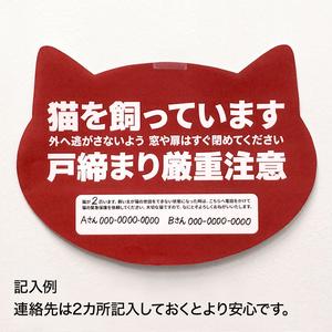 猫のレスキューポスター(PDFデータ)無料