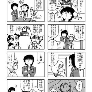 八神さんと瀬田くんと三奈(コミティア116)