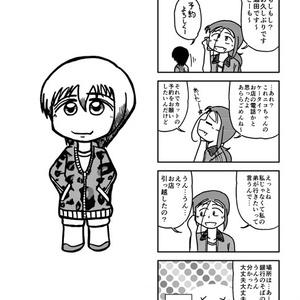 八神さんと瀬田くんとタマキ姉(コミティア118)