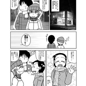 八神さんと瀬田くんと大みそか