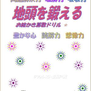 お絵かき算数ドリルS7(年長)