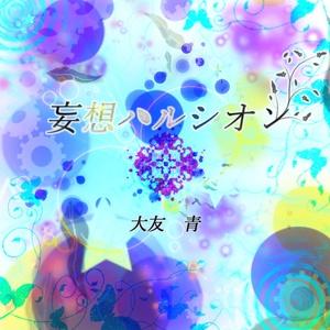 【mp3】3rd album 妄想ハルシオン/大友青【無料】