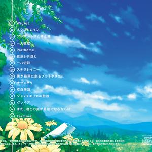 一八切符/アオトケイ 2nd Album