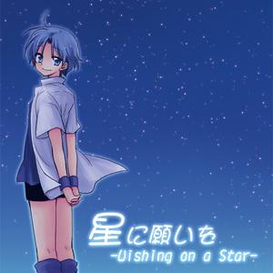 星に願いを-Wishing on a Star-