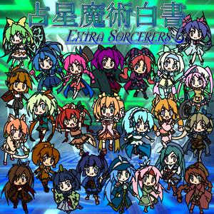占星魔術白書 II -Extra Sorcerers- Original Soundtrack [OST/12Tracks]
