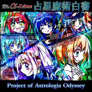 占星魔術白書 III -Forbidden Sword- Original Soundtrack [Demo/12Tracks+α]