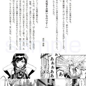 夜光性電子箱庭vol.2