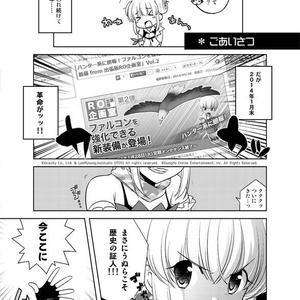【プレイ日記22】アイラブホーク