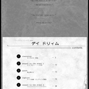 【販売終了】メランコリック・ドリィムタワー副読本『デイ・ドリィム』
