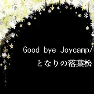 Good bye Joycamp/となりの落葉松