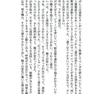 松野一松と無窮の悪夢と、