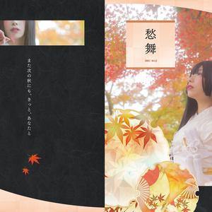 愁舞 ミニRom A4光沢紙生写真特典版