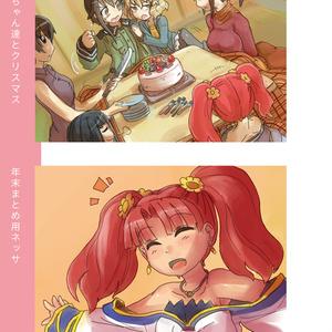 けいおんちゃんイラストレーションコンプリートブック2011-2016