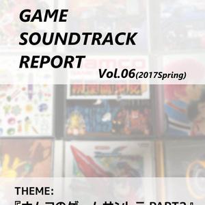 GAME SOUNDTRACK REPORT Vol.06 「ナムコのゲームサントラ PART2」