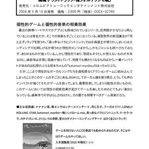 GAME SOUNDTRACK REPORT Vol.05「ナムコのゲームサントラ PART1」