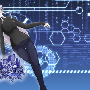 電脳遊戯-Stage1ゲームスタート-