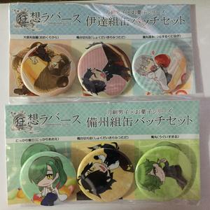 刀剣乱舞缶バッジセット【伊達組・備州組】