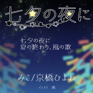 Collaboration Single「七夕の夜に」- みこ/京橋 ひよわ/庵