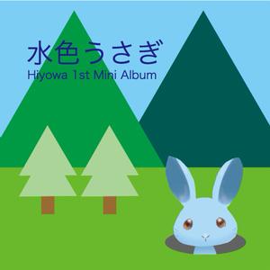 Hiyowa 1st Mini Album「水色うさぎ」