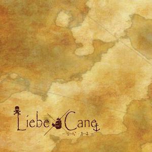 Liebe Cane - リーベ・カーネ -