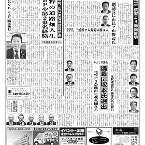 新三河タイムス第4680号(2017/05/18発行)