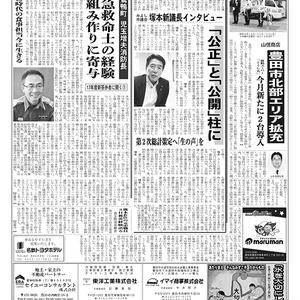 新三河タイムス第4682号(2017/06/01発行)