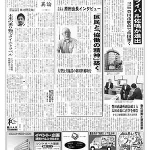 新三河タイムス第4685号(2017/06/22発行)