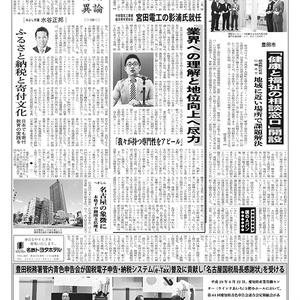 新三河タイムス第4687号(2017/07/06発行)
