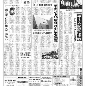 新三河タイムス第4691号(2017/08/03発行)