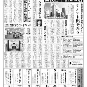 新三河タイムス第4697号(2017/09/21発行)